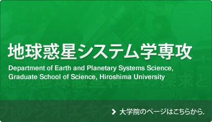 Department of Earth and Planetary Systems Science