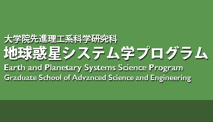 地球惑星システム学専攻